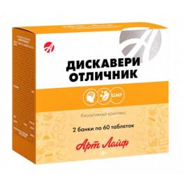 Артлайф Дискавери Отличник 120 таблеток