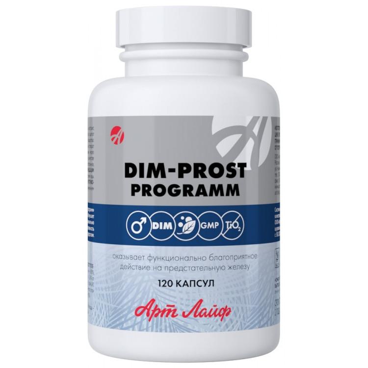 Артлайф ДИМ-прост программ (DIM-prost programm) 120 капсул