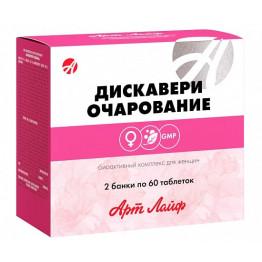 Артлайф Дискавери Очарование 120 таблеток