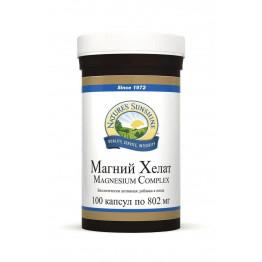 Natures Sunshine Magnesium Complex / Магний Хелат 100 капсул по 830 мг