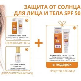 Акция Repaskin Защита от солнца для лица и тела