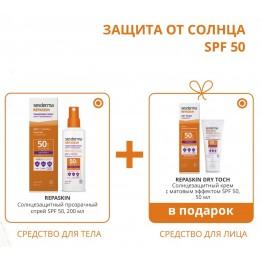 Акция Repaskin Солнцезащитный спрей SPF-50 + Подарок Солнцезащитный крем-гель SPF-50