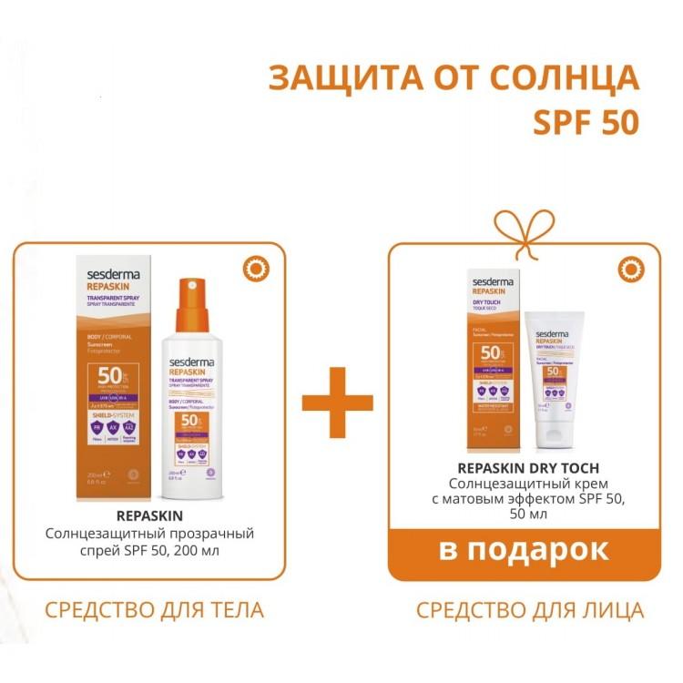 Акция Repaskin Солнцезащитный спрей SPF-50 + Подарок Солнцезащитный крем SPF-50