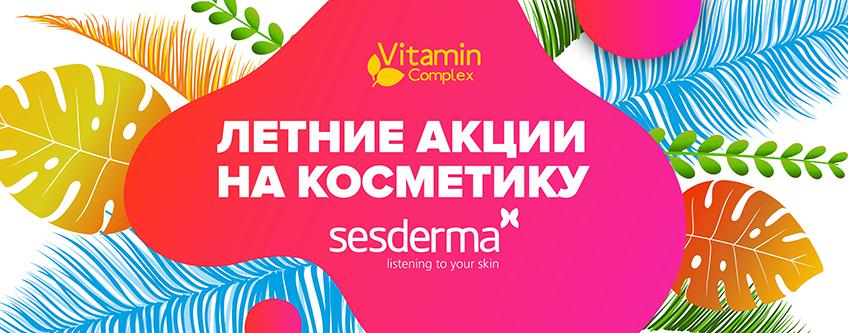 banner-sesderma-akcia-2019