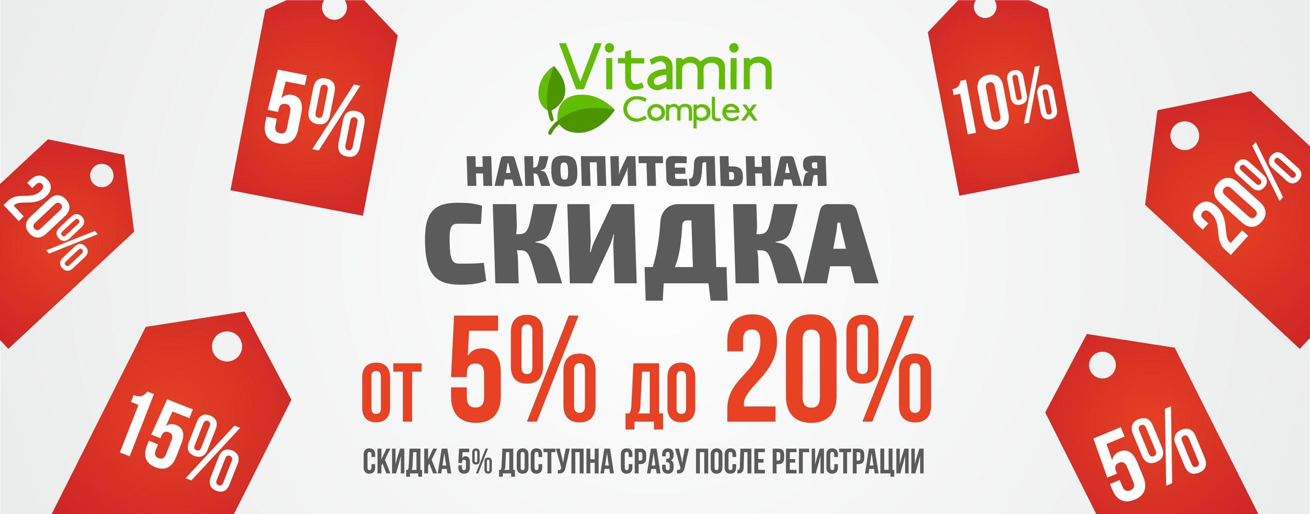 vitamincomplex-skidka